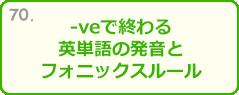 -veで終わる英単語の発音とフォニックスルール
