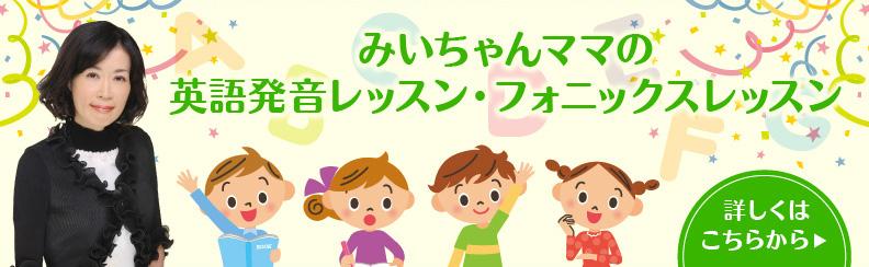 みいちゃんママの英語発音レッスン・フォニックスレッスン