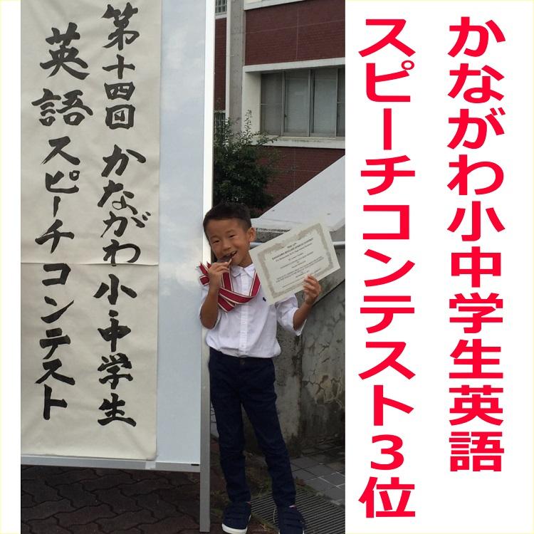 かながわ小中学生英語スピーチコンテスト3位