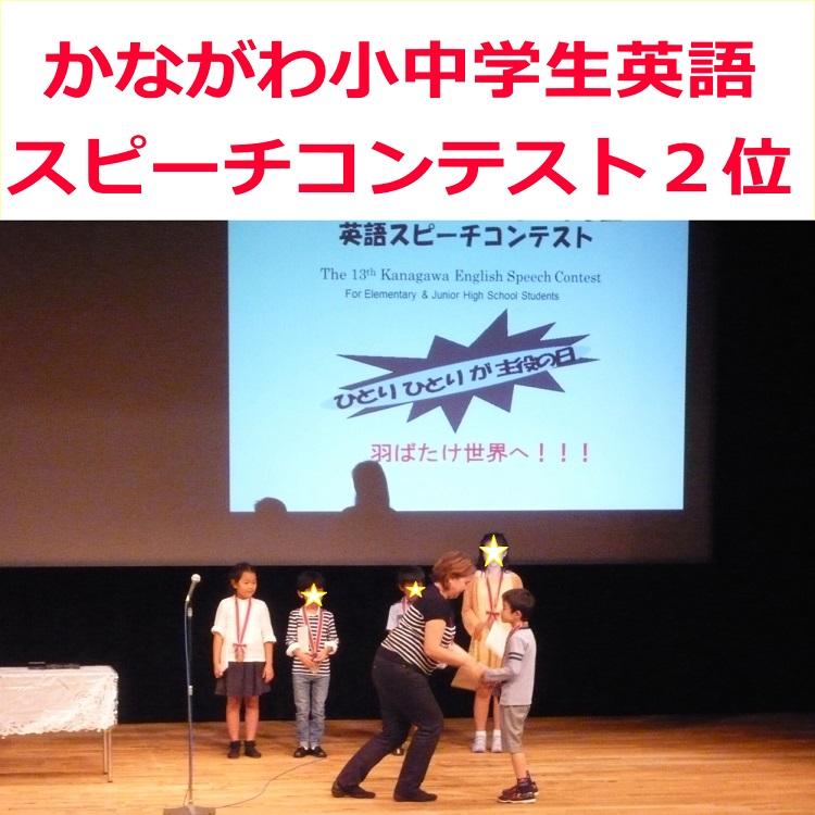 かながわ小中学生英語スピーチコンテスト2位