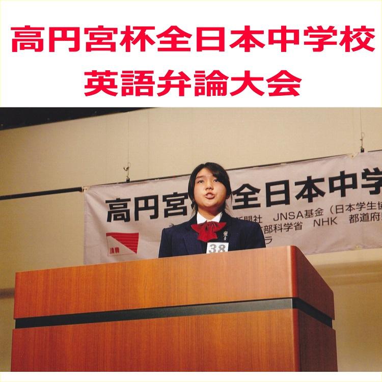 高円宮杯全日本中学英語弁論大会