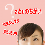 aとu英語発音の違いとフォニックス
