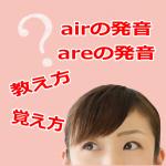 air,areの英語発音
