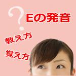 eの英語発音とフォニックス