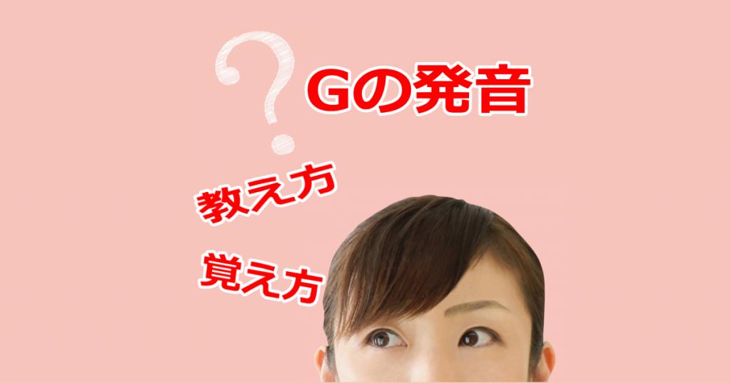 gの英語発音とフォニックス