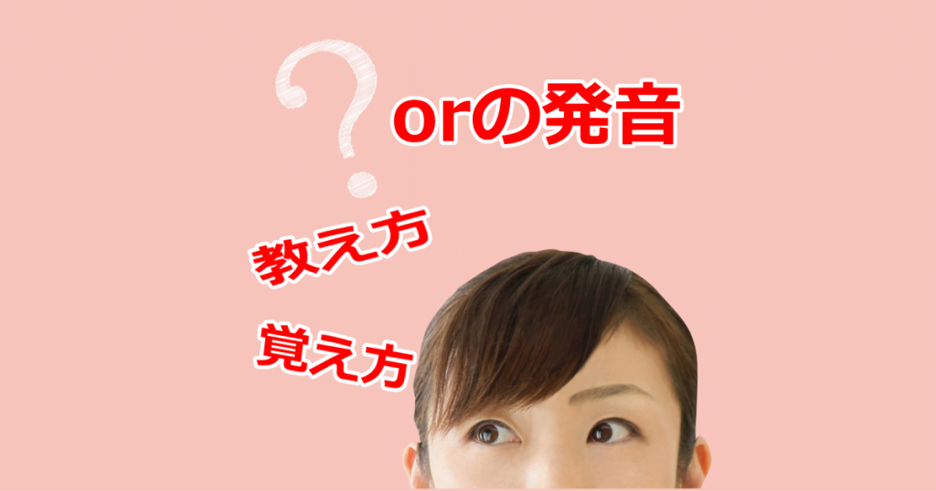 orの英語発音