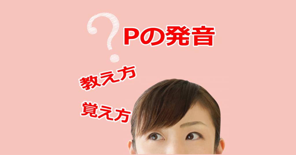 pの英語発音とフォニックス