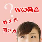 wの英語発音とフォニックス