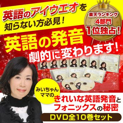 英語発音DVDフォニックスDVD10巻セット