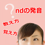 ndの英語発音
