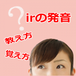 irの英語発音