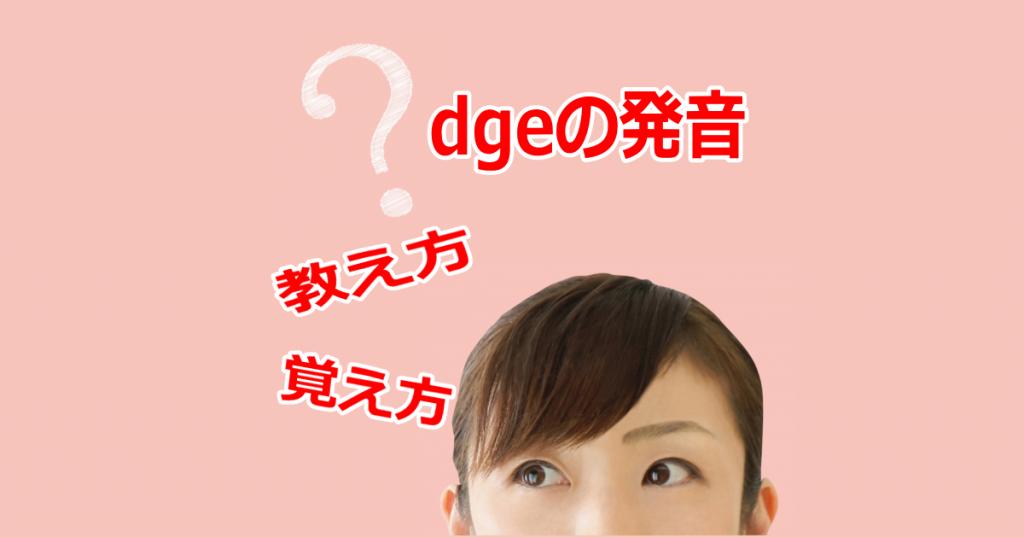 dgeの英語発音とフォニックス