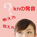 knの英語発音とフォニックス