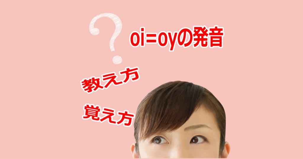 oi,oyの英語発音とフォニックス