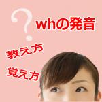 whの英語発音とフォニックス