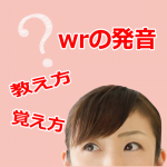 wrの英語発音とフォニックス