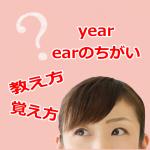 yearとearの発音の違い