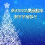 クリスマス英語絵本洋書おすすめ