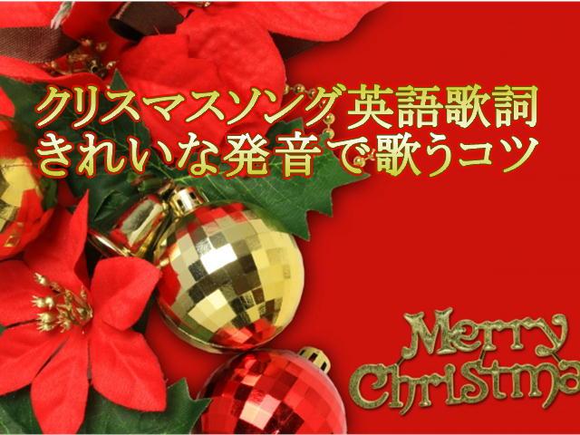 クリスマスソング英語歌詞をきれいな発音で歌うコツ