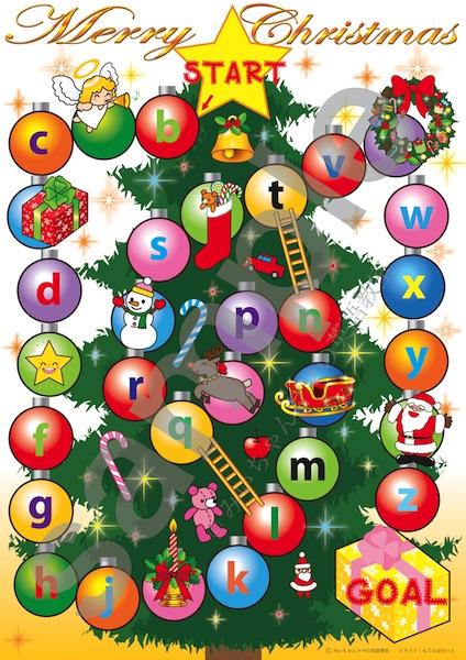 クリスマスフォニックスすごろく子音小文字